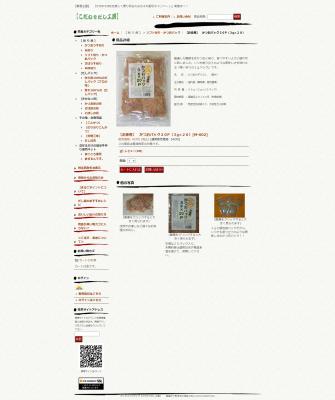 screencapture-dasikobo-net-product-28-2020-04-25-17_03_32
