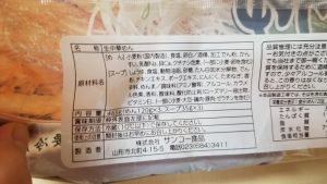 しょうゆラーメン/サンコー食品_w1280_20191128_125051