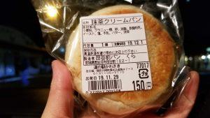 田谷前パン くら「抹茶クリームパン」_w1280_20191130_170505
