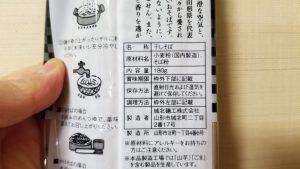 羽黒そば(麺の城北・城北麺工)_w1280_20191203_191833