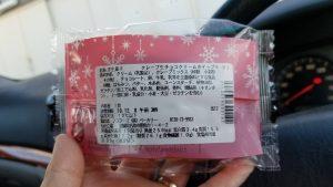 もっちりクレープ生チョコクリーム&ホイップ_w1280_20191206_134112