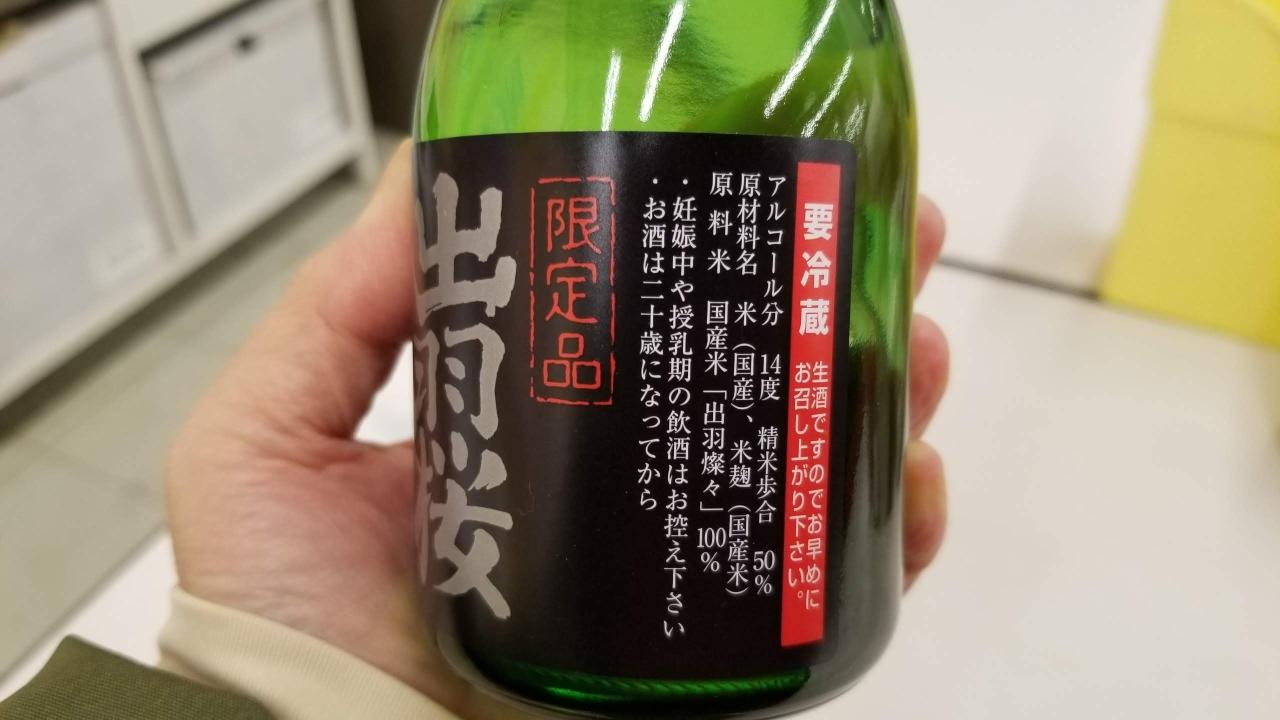 出羽桜(純米吟醸)_w1280_20191211_180514