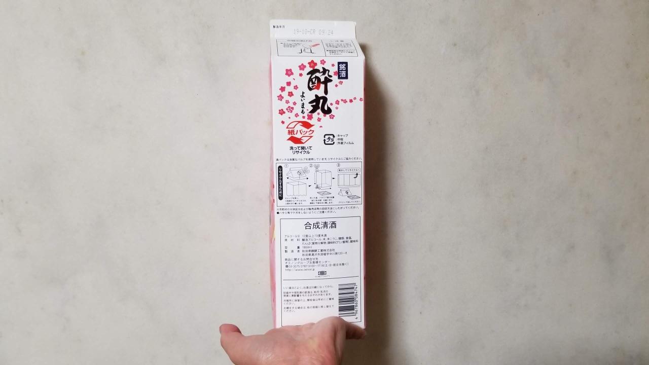 酔丸(秋田県発酵工業)_w1280_20191211_224358