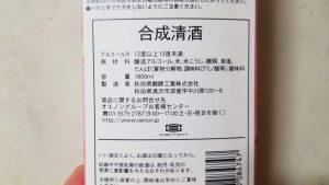 酔丸(秋田県発酵工業)_w1280_20191211_224423