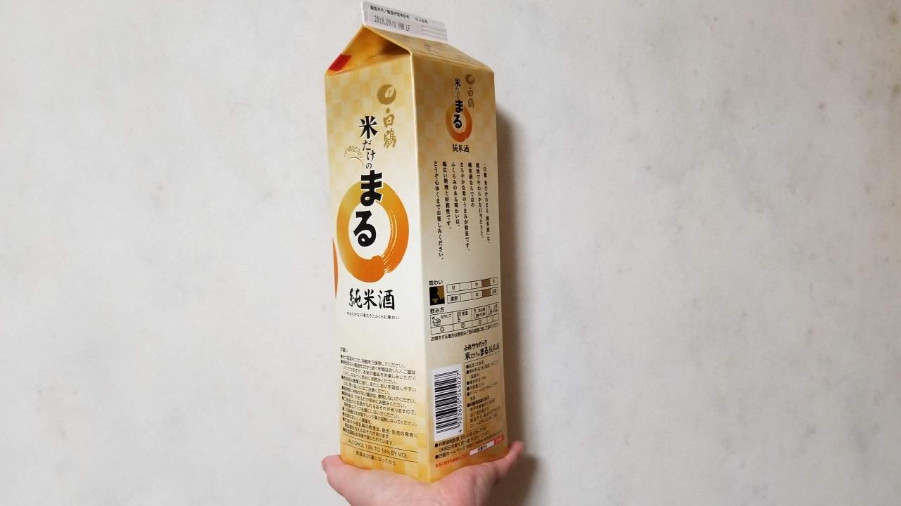 白鶴サケパック米だけのまる純米酒_w1280_20191211_224525