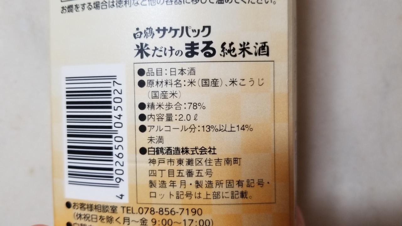 白鶴サケパック米だけのまる純米酒_w1280_20191211_224550