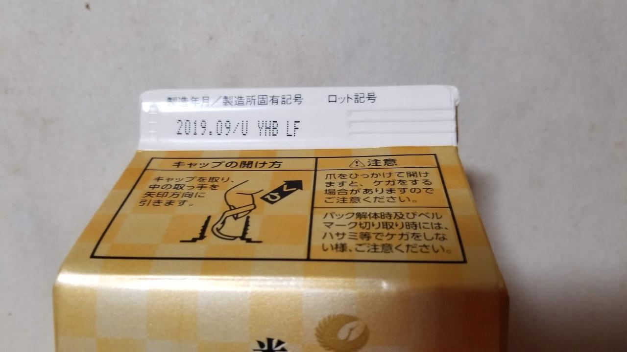 白鶴サケパック米だけのまる純米酒_w1280_20191211_224556