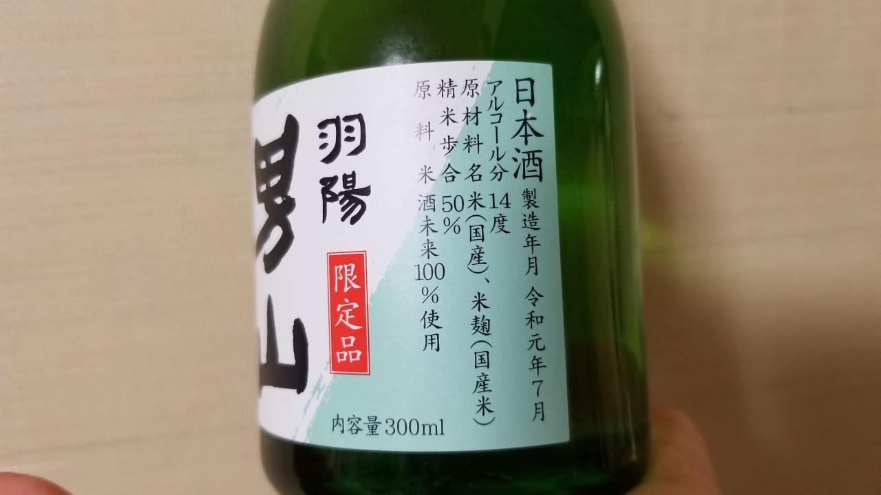 羽陽男山純米吟醸限定品_w1280_20191213_191445