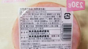 ロースハム(丸大食品)_w1280_20191217_061114