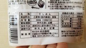 クラウン白石温麺(松田製粉)_w1280_20191218_122627