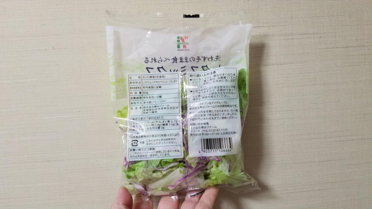 洗わずそのまま食べられるレタスミックス/セブンイレブン_w1280_20191219_055642