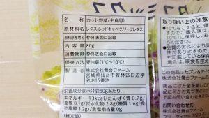 洗わずそのまま食べられるレタスミックス/セブンイレブン_w1280_20191219_055708
