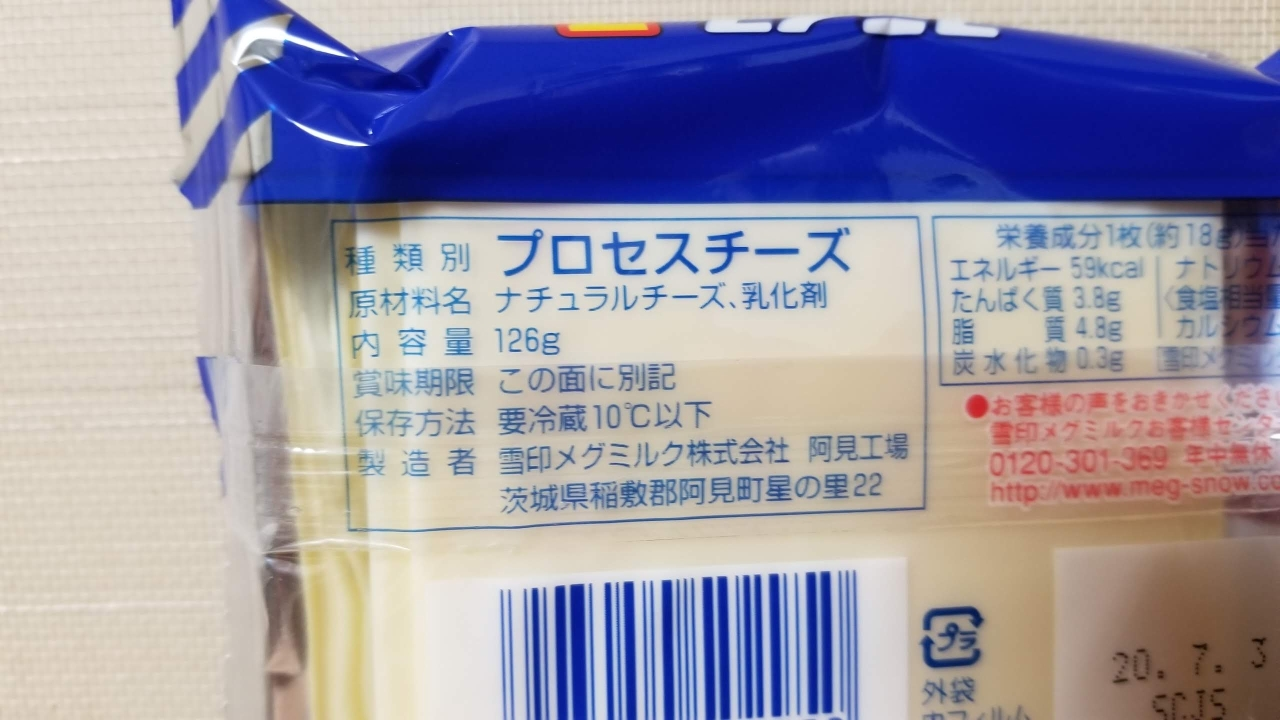 スライスチーズ/雪印メグミルク_w1280_20191220_173757