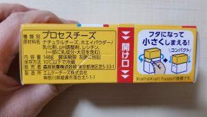 切れてるチーズ(クラフト/森永乳業)_w1280_20191220_173927