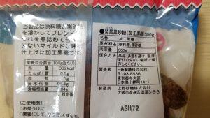 焚黒黒砂糖/カップ印日新製糖_w1280_20191229_182245