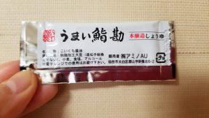 本醸造しょうゆ/うまい鮨勘(アミノ)_w1280_20200112_082926