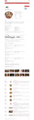 どん兵衛鴨だしそば/日清_w1280_screencapture-nissin-jp-products-items-9150-2020-04-19-09_27_55