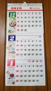 ヨシケイのカレンダー_20200104_111934