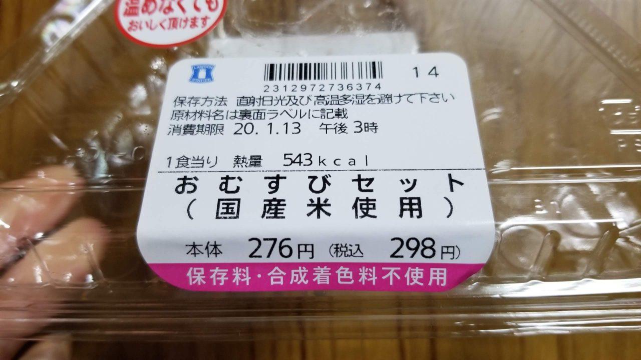 おむすびセット(国産米使用)/ローソン_