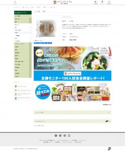 どら焼き/セブンプレミアム(セブンイレブン)_screencapture-7premium-jp-product-search-detail-2020-01-28-07_37_47