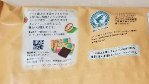 CO-OPコープカカオ70%チョコレート/生協_trim_20200115_095038
