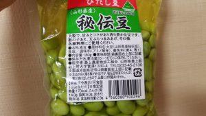 ひたし豆<山形県産>秘伝豆/最上農産物加工組合w1280_20191231_121813