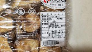 香信「こうしん椎茸(105g)チャック付袋入/やまよし_w1280_20191231_164954