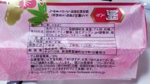 鯛入り御蒲鉾「初舞」赤/堀川_w1280_20200101_075604