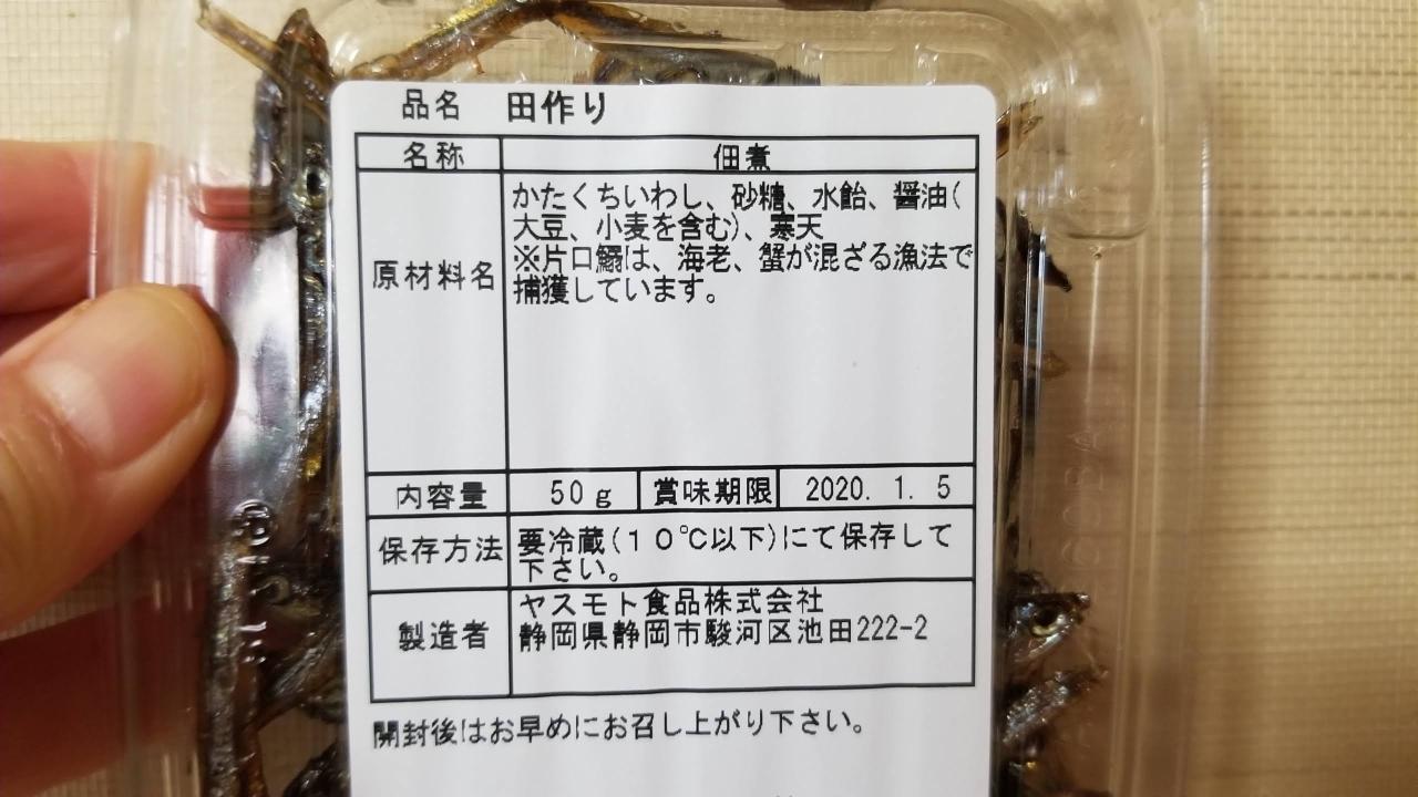 田作(国内産)/ヤスモト食品_w1280_20200101_080700