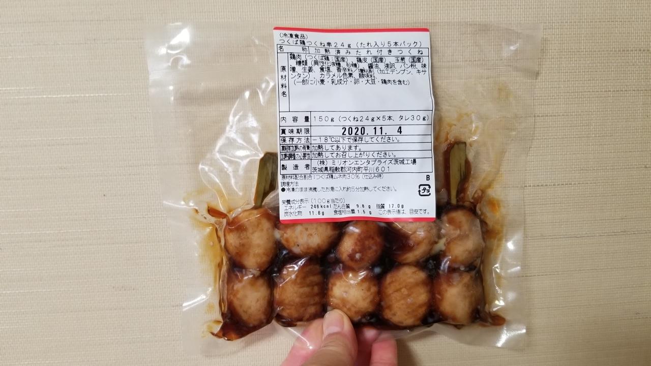 つくば鶏つくね串24g(たれ入り5本パック)/ミリオンエンタプライズ_w1280_20200101_080817