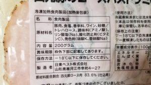 四元豚のロースパストラミ(スライス)/日東ベスト_w1280_20200101_081346