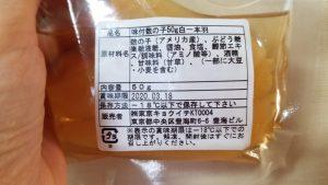 味付数の子50g白一本羽/東京キョクイチ_w1280_20200101_082554