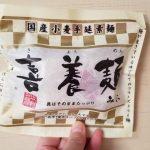 喜養麺みに(ふき ミニ)/坂利製麺所_w1280_20200101_144237