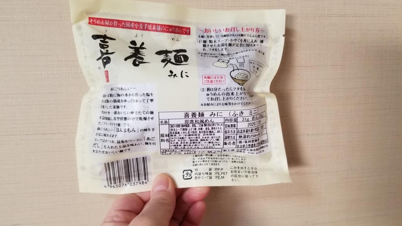喜養麺みに(ふき ミニ)/坂利製麺所_w1280_20200101_144242