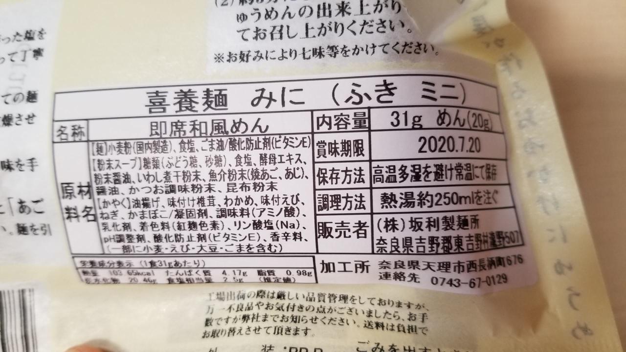 喜養麺みに(ふき ミニ)/坂利製麺所_w1280_20200101_144250
