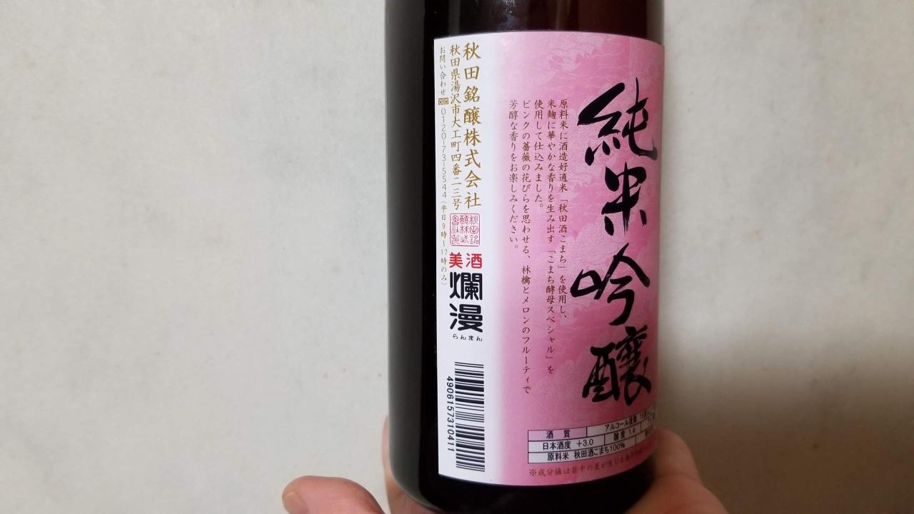 純米吟醸/秋田銘醸(爛漫)_w1280_20200101_182716