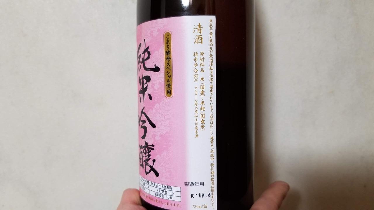 純米吟醸/秋田銘醸(爛漫)_w1280_20200101_182734