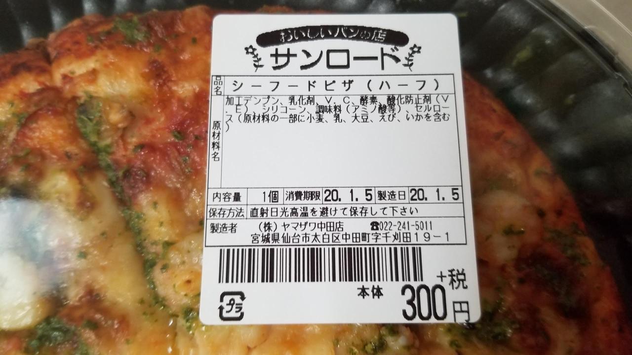 シーフードピザ(ハーフ)/サンロード(ヤマザワ)_w1280_20200105_121648