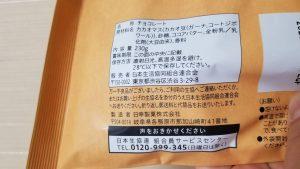 CO-OPコープカカオ70%チョコレート/生協_w1280_20200115_095107