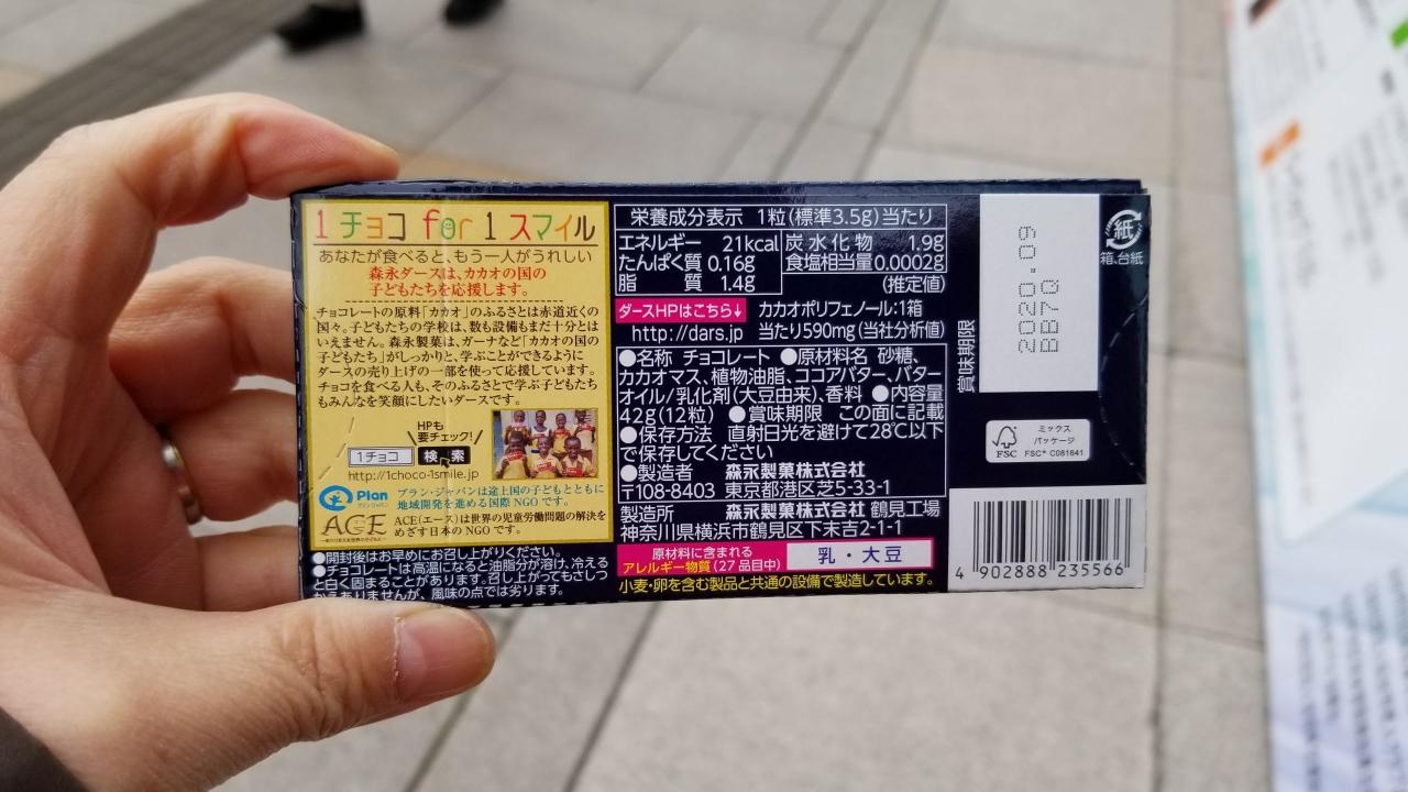 DARSダースビター/森永製菓_w1280_20200118_121603