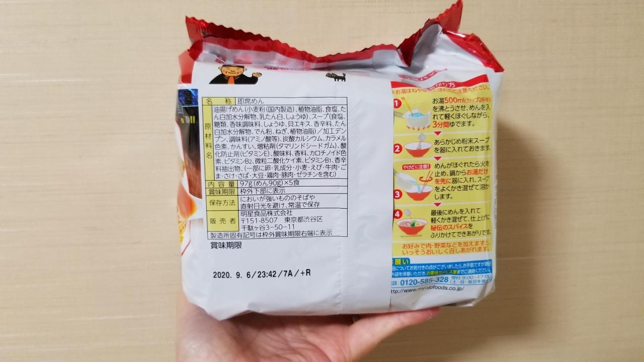 チャルメラ(しょうゆ)/明星食品_w1280_20200124_170508