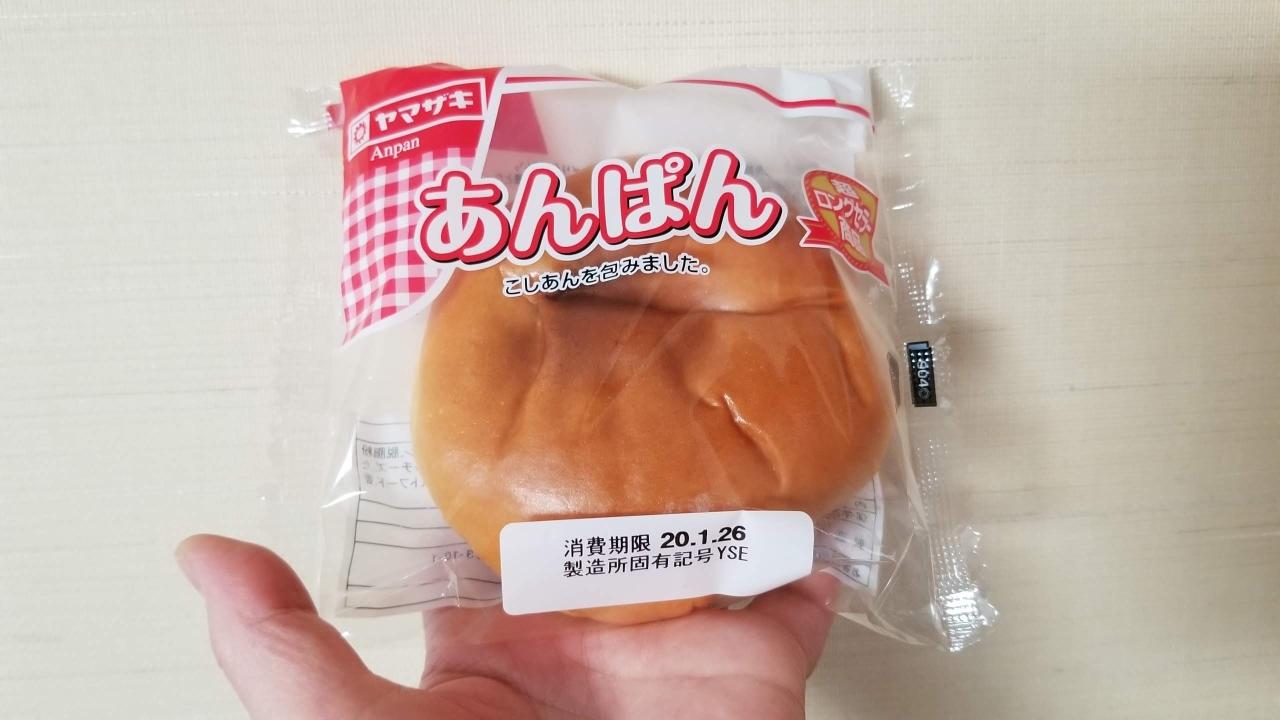 あんぱん/ヤマザキ_w1280_20200125_124815