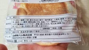 あんぱん/ヤマザキ_w1280_20200125_124827