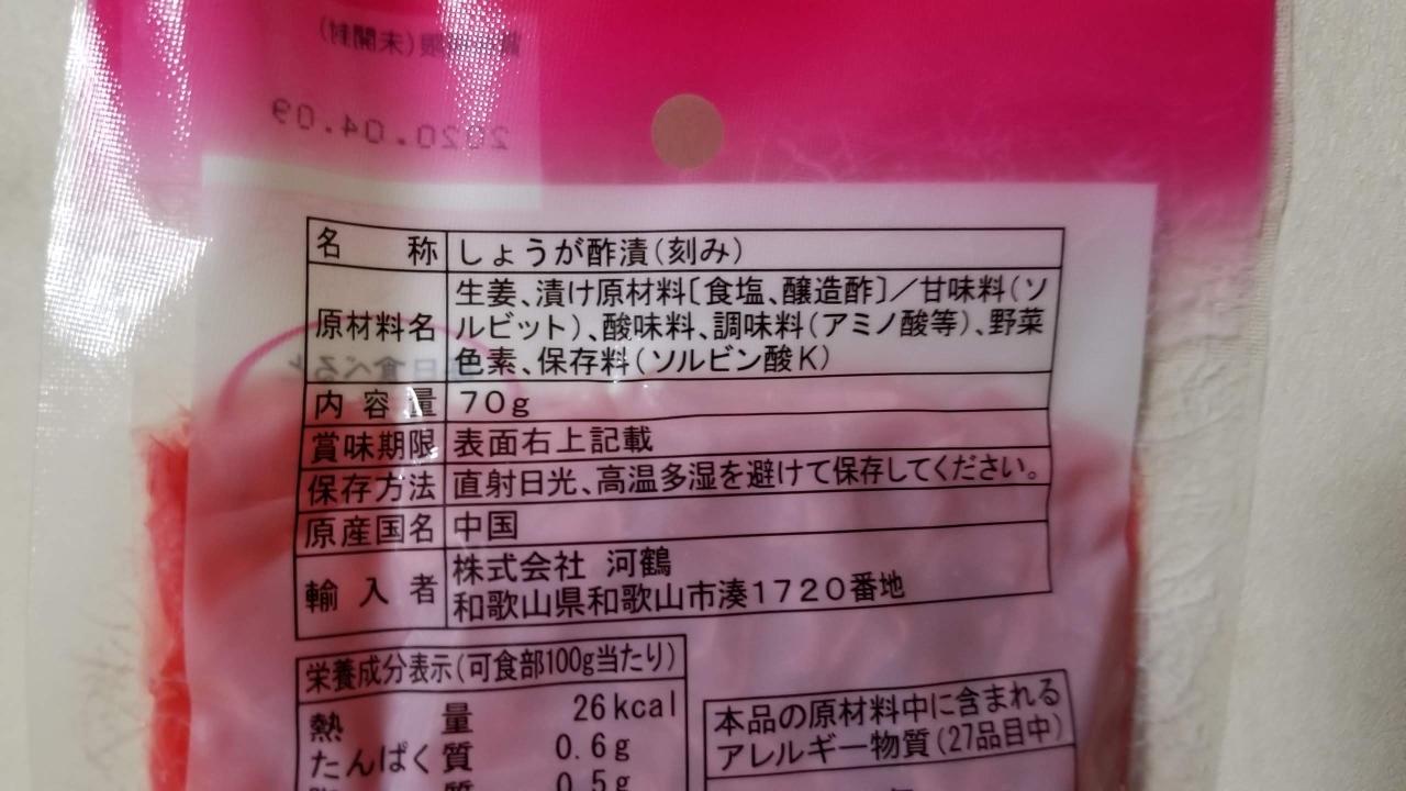 紅しょうが/河鶴_w1280_20200128_190631
