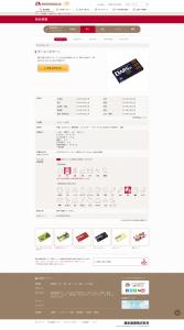 ダースビター(森永)_w1280_screencapture-morinaga-co-jp-products-detail-php-2020-02-15-17_55_31