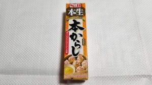 S&B本生「本からし」/エスビー食品_20190107_162620
