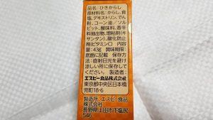 S&B本生「本からし」/エスビー食品_20190107_162720