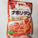 トマトの果肉たっぷりのナポリタン(パスタソース)/マ・マー_20200111_074923