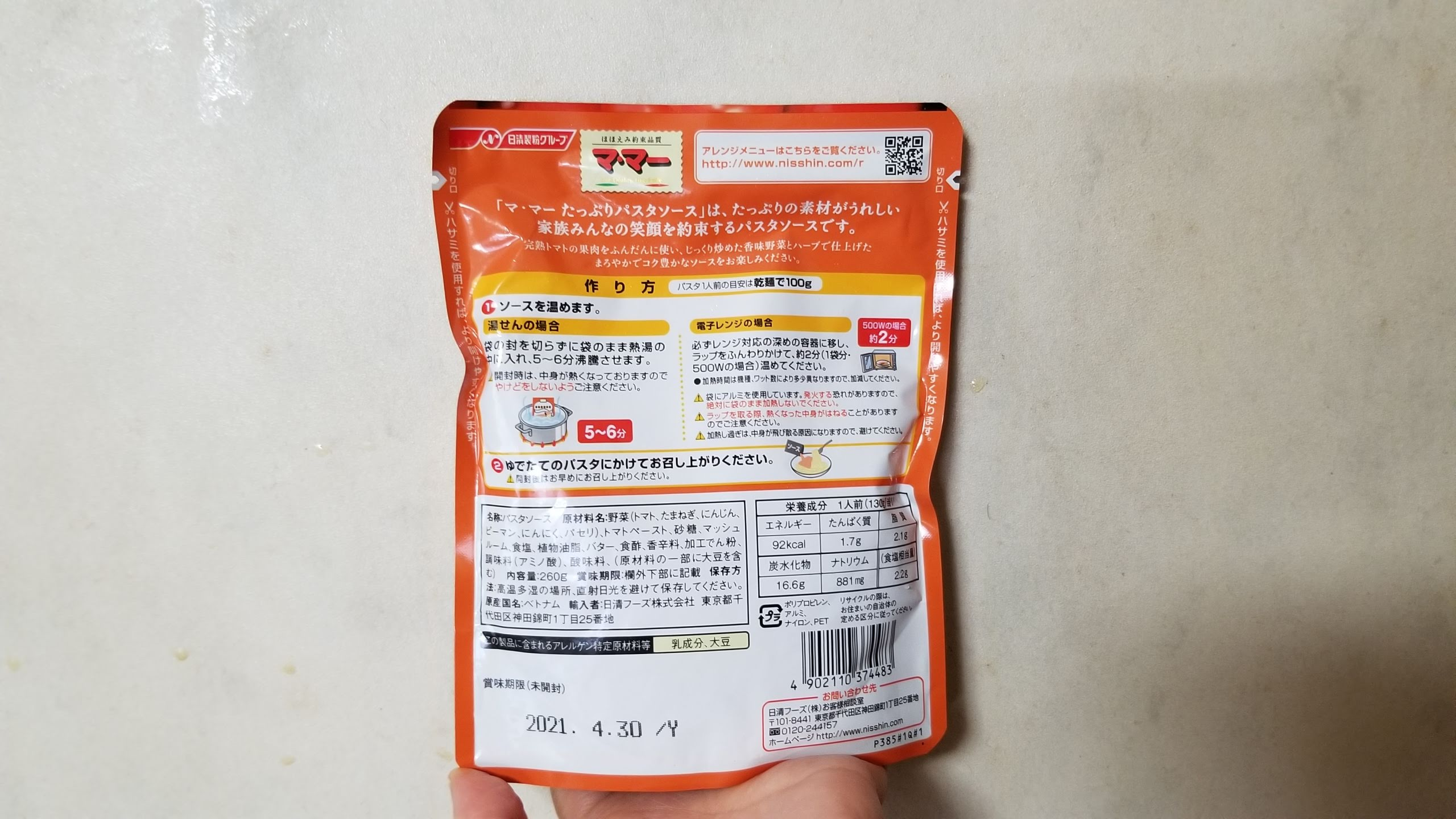 トマトの果肉たっぷりのナポリタン(パスタソース)/マ・マー_20200111_074931