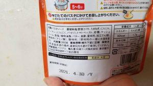トマトの果肉たっぷりのナポリタン(パスタソース)/マ・マー_20200111_074945